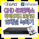 400만 초고화질 DVR 가정용 CCTV녹화기 QHDVR-4016Q