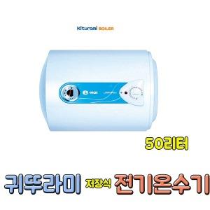 귀뚜라미 저장식 전기온수기 50리터 KDEW PLUS-50H