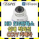 210만 고화질 실내돔적외선 CCTV카메라 AHD2224SNIR(H)
