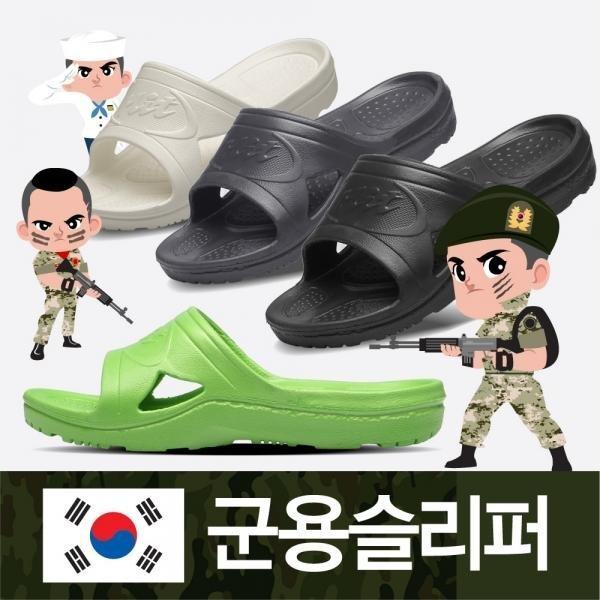 딜  군납용슬리퍼 보급/군용/군대/군인/신상 군용슬