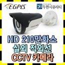 210만화소 고화질 실외적외선 CCTV카메라 AHDB2224NIR
