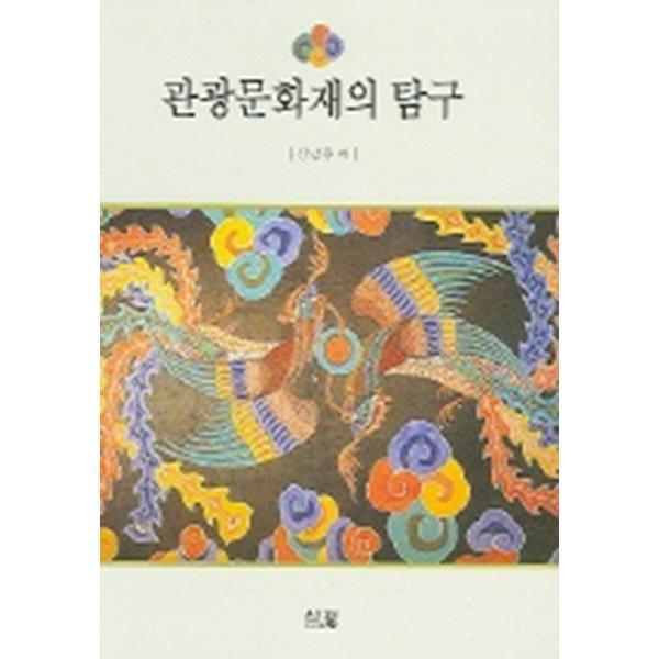 관광문화재의 탐구  신정   신남주