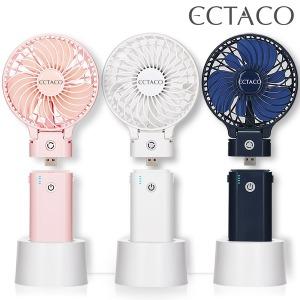 (단하루 단품특가)엑타코4400 휴대용선풍기 미니/핸디