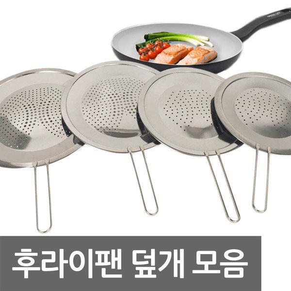 키친아트 후라이팬덮개 냄비뚜껑/멀티커버 기름방지망