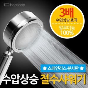 (무료배송)수압상승 절수 수전 샤워기 헤드 파워제트