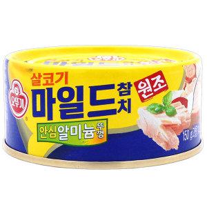 오뚜기 마일드참치 150g / 사조참치 동원참치 참치캔