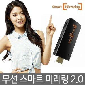 SKT 스마트미러링2.0  SE CAST2200R 무선 HDMI