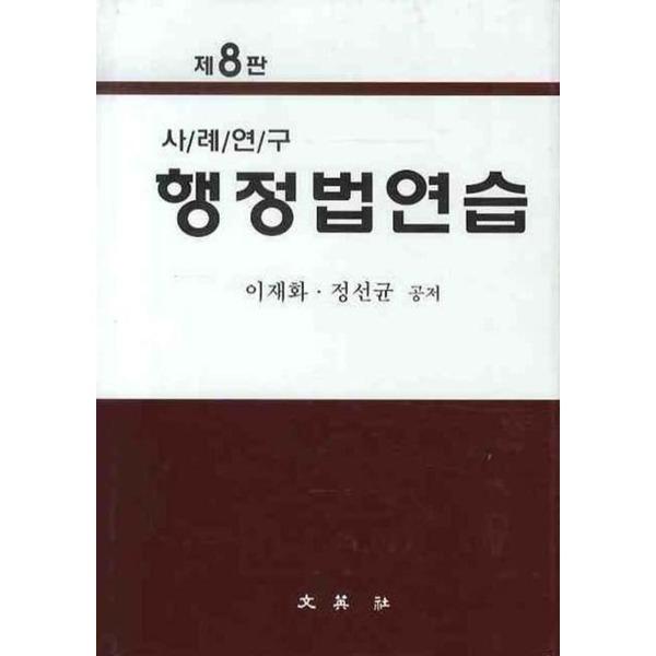 문영사 행정법연습 사례연구 (제8판)(양장본)