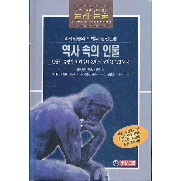 중앙교연 역사 속의 인물 (21세기 파워 엘리트 실천 논리 논술) (양장본)