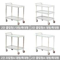 태희산업 2단 써빙카트 서빙카 식당카트 주방카트 병