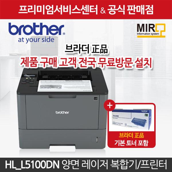 HL-L5100DN 고속레이저프린터 자동양면인쇄
