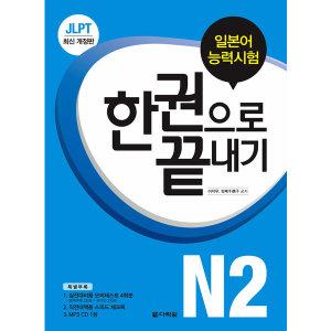 JLPT(일본어능력시험) 한권으로 끝내기 N2 개정판   다락원   이치우  기타지마