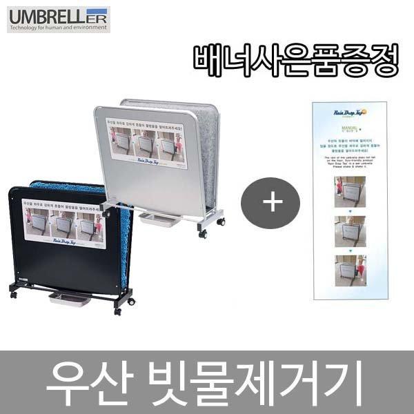 우산 빗물 제거기 털이기 RDT-1/RDT-2/RDTS-1