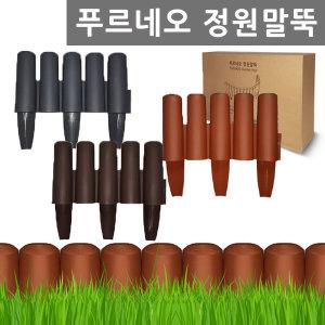 푸르네오 초경량 약2m 가든/정원말뚝 3가지컬러 8p