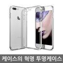 아이폰 8플러스 실리콘 케이스 TPU 젤리 투명케이스
