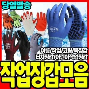 작업장갑/사계절용/천하무적U3/목장갑/반코팅장갑