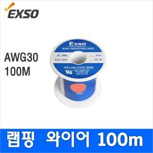EXSO 테프론와이어/0.25mm/100M/절연 와이어/주황색