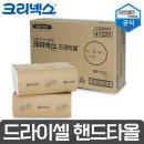 47225 유한킴벌리 드라이셀 핸드타올/페이퍼 종이타월