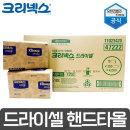47222 드라이셀 핸드타올 F250 화장지/휴지/리필용