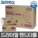 47227 드라이셀 F250(VF) 핸드타올/화장지/휴지/리필