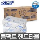 47163 콤팩트 핸드타올/화장지/휴지/티슈/냅킨/리필용