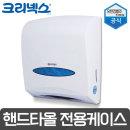 57220-01핸드타올 전용케이스/전용용기/휴지걸이/냅킨