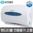 57221 핸드타올 전용케이스 소형 전용용기/휴지걸이