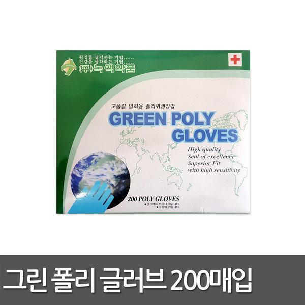 폴리 글러브 200매/장갑/일회용/위생/병원용/비닐장갑