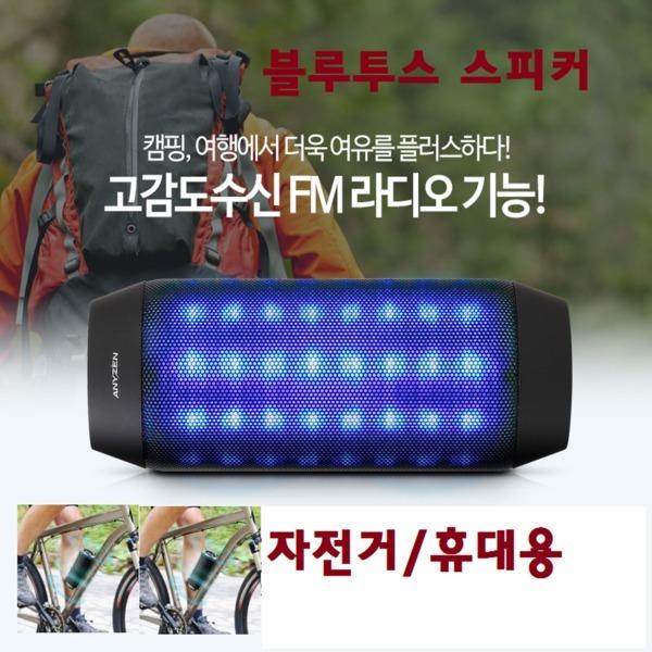 무선블루투스 자전거/휴대스피커  MP3지원 LED조명-A6