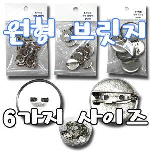 원형브릿지/소포장/브릿지/브리치/브러치/브롯치