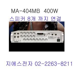 MA-404MB/8채널/매장앰프/매장용앰프/USB