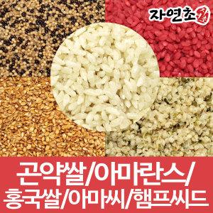 곤약쌀 아마란스 홍국쌀 젤라틴 아마씨 햄프씨드