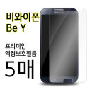 비와이폰 5매입 액정보호필름 강화필름 BE Y 화웨이