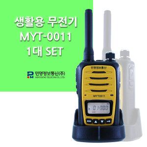 MYT-0011 민영정보통신.생활용무전기.고성능.수련원.
