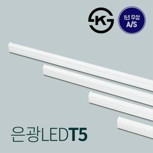 LED T5 간접 조명 등 은광 주광 전구 색 4 10 13 18 W