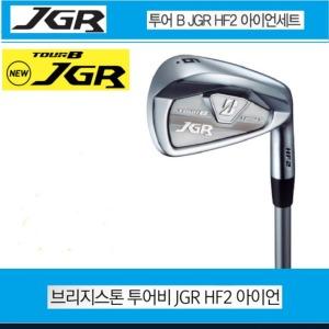 브리지스톤 TOUR B JGR HF2 스틸 아이언 8I