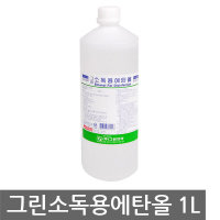 그린 소독용에탄올 1리터/에탄올
