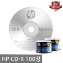 HP 정품 CD-R/DVD-R 100장벌크/공CD/공시디/공dvd