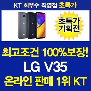 옥션판매1위/LG V35씽큐/옥션최저가100%/사은품핫딜