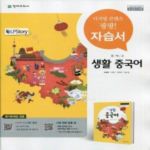 2020년- 천재교육 중학교 중학 생활중국어 자습서 + 평가문제집 중등 (신승희 교과서편) 1~3학년