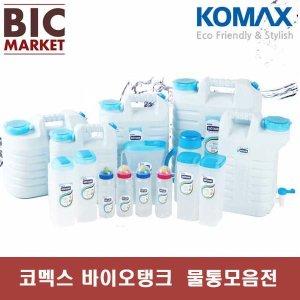 코멕스 바이오탱크 매직 생수통/약수통/캠핑물통