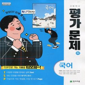 2019년- 천재교육 고등학교 고등 국어 하 평가문제집 (박영목 교과서편) - 고1용