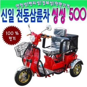 전기오토바이 전동스쿠터 전기운반차 삼륜차 씽씽500