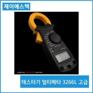 테스터기 멀티메타고급 DT3266L 클램프메타