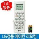 LG정품에어컨리모컨 건전지무료(영문표기)