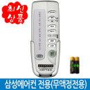 삼성에어컨리모컨/무액정타입/720G 건전지무료