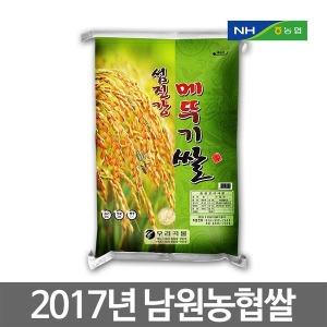 2017년 남원농협쌀/섬진강메뚜기쌀20kg/10+10kg/잡곡