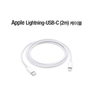 라이트링 USB-C Lightning-USB-C 케이블(2 m) MKQ42FE/A