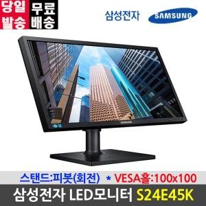 삼성모니터 S24E45K 피봇 컴퓨터모니터 an