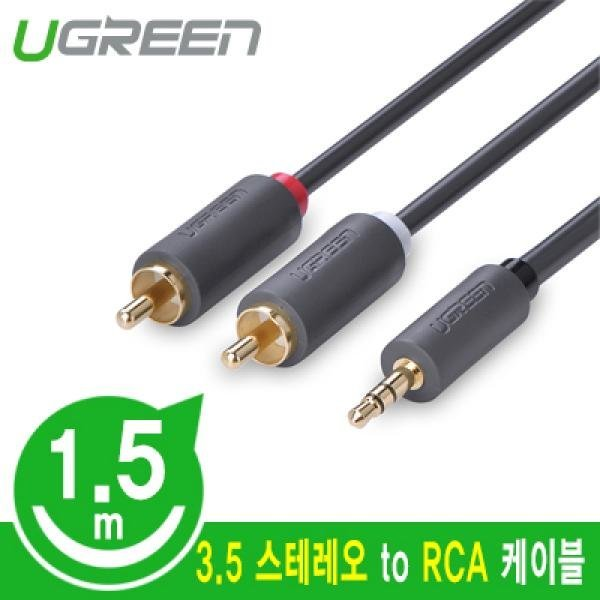 Ugreen U-10511 3.5mm 스테레오 to RCA 2선 1.5m